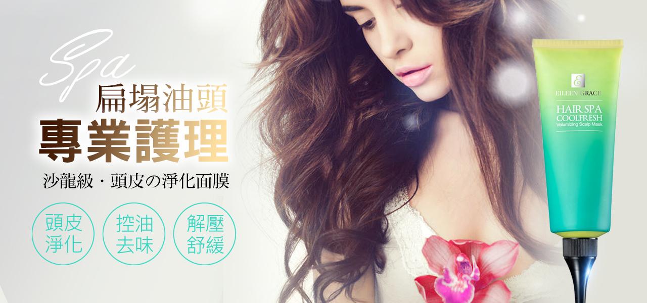 【髮品活動】 - 妍霓絲嚴選美肌精品