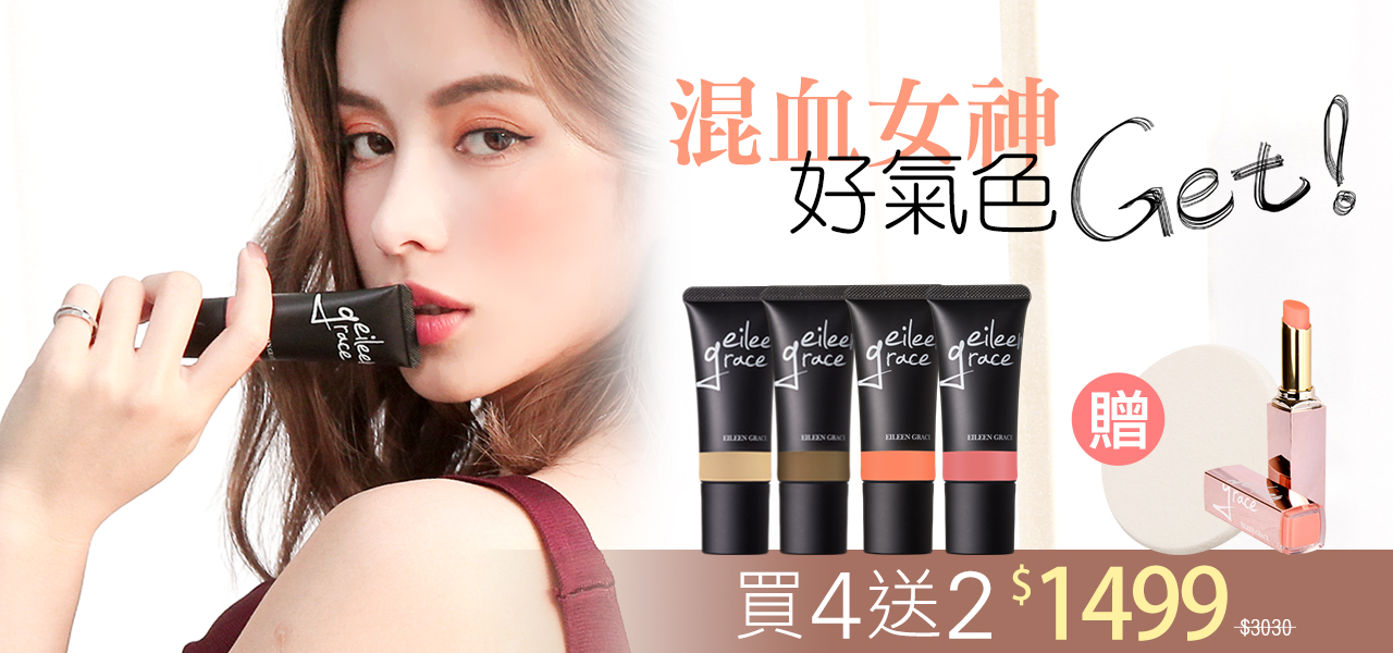 EILEEN GRACE jelly mask, black jelly mask, skincare, made in Taiwan, Mandelic Acid skin care, ceramide 3, ceramide skin care